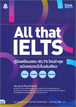 ALL that IELTS คู่มือเตรียมสอบ IELTS ใหม่ล่าสุด ฉบับครบจบในเล่มเดียว