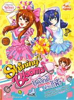 Shining Blooms : บุคลิกด้วยกีฬา