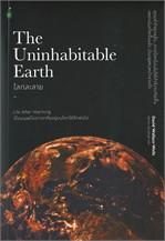 โลกละลาย : เมื่อมนุษย์ไม่อาจอาศัยอยู่บนโลกได้อีกต่อไป