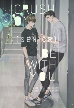 CRUSH ON (SENIOR) : BE WITH YOU