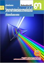 คู่มือเตรียมสอบ วิชาวิทยาศาสตร์และเทคโนโลยี ชั้น ม.3 เรื่องคลื่นและแสง