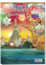 ปฏิทินไทย ฤกษ์งามยามมงคลลือชาประกาศิต ๒๕๖๔ / 2021