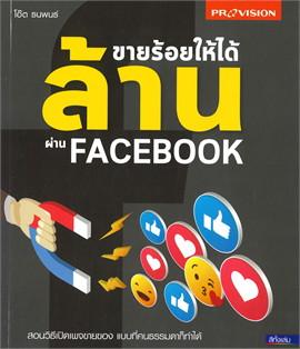 ขายร้อยให้ได้ล้าน ผ่าน Facebook