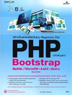 สร้างเว็บแอพพลิเคชันแบบ Responsive ด้วย PHP Bootstrap MySQL/MariaDB+AJAX+JQuery ฉบับสมบูรณ์