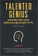 TALENTED GENIUS เผยรหัสลับ DNA คนเก่งเปลี่ยนตนเองสู่ยอดมนุษย์ Hi-Po
