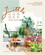 Easy Little Garden สวนเล็ก ดูแลง่าย