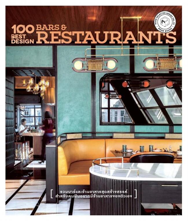 100 Best Design Bars & Restaurants