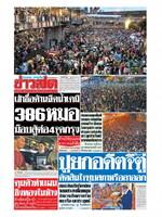 หนังสือพิมพ์ข่าวสด วันอาทิตย์ที่ 18 ตุลาคม พ.ศ. 2563