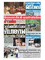 หนังสือพิมพ์ข่าวสด วันจันทร์ที่ 12 ตุลาคม พ.ศ. 2563
