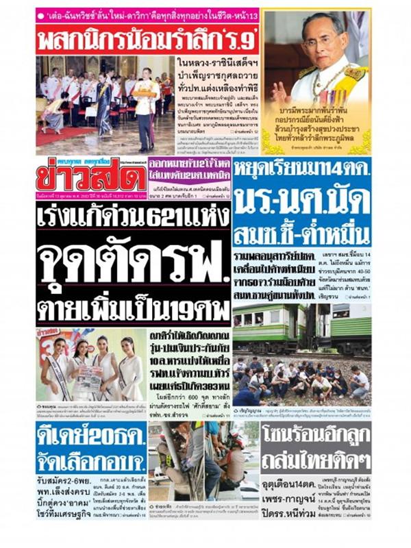 หนังสือพิมพ์ข่าวสด วันอังคารที่ 13 ตุลาคม พ.ศ. 2563