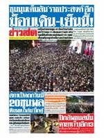 หนังสือพิมพ์ข่าวสด วันจันทร์ที่ 26 ตุลาคม พ.ศ. 2563