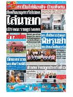 หนังสือพิมพ์ข่าวสด วันศุกร์ที่ 9 ตุลาคม พ.ศ. 2563
