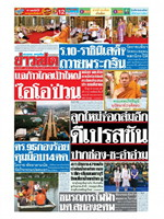 หนังสือพิมพ์ข่าวสด วันอาทิตย์ที่ 11 ตุลาคม พ.ศ. 2563