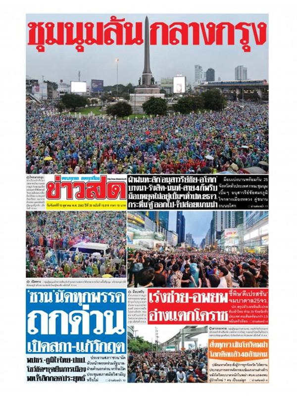 หนังสือพิมพ์ข่าวสด วันจันทร์ที่ 19 ตุลาคม พ.ศ. 2563