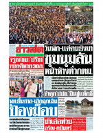 หนังสือพิมพ์ข่าวสด วันพุธที่ 21 ตุลาคม พ.ศ. 2563