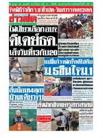 หนังสือพิมพ์ข่าวสด วันพุธที่ 7 ตุลาคม พ.ศ. 2563