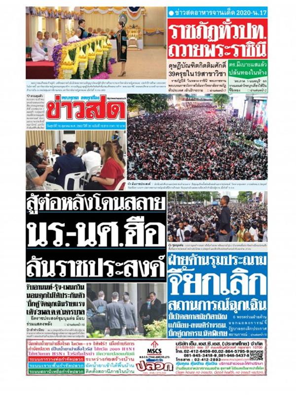 หนังสือพิมพ์ข่าวสด วันศุกร์ที่ 16 ตุลาคม พ.ศ. 2563