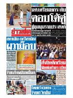 หนังสือพิมพ์ข่าวสด วันอาทิตย์ที่ 25 ตุลาคม พ.ศ. 2563
