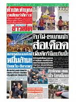 หนังสือพิมพ์ข่าวสด วันพุธที่ 14 ตุลาคม พ.ศ. 2563
