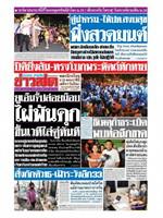 หนังสือพิมพ์ข่าวสด วันเสาร์ที่ 24 ตุลาคม พ.ศ. 2563