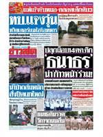 หนังสือพิมพ์ข่าวสด วันเสาร์ที่ 10 ตุลาคม พ.ศ. 2563