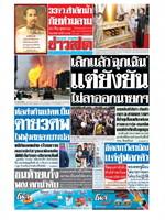 หนังสือพิมพ์ข่าวสด วันศุกร์ที่ 23 ตุลาคม พ.ศ. 2563