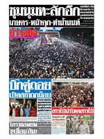 หนังสือพิมพ์ข่าวสด วันอังคารที่ 20 ตุลาคม พ.ศ. 2563