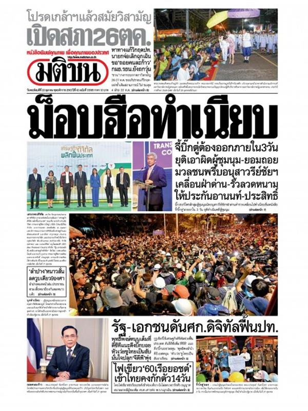 หนังสือพิมพ์มติชน วันพฤหัสบดีที่ 22 ตุลาคม พ.ศ. 2563