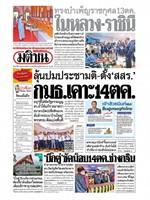 หนังสือพิมพ์มติชน วันเสาร์ที่ 10 ตุลาคม พ.ศ. 2563