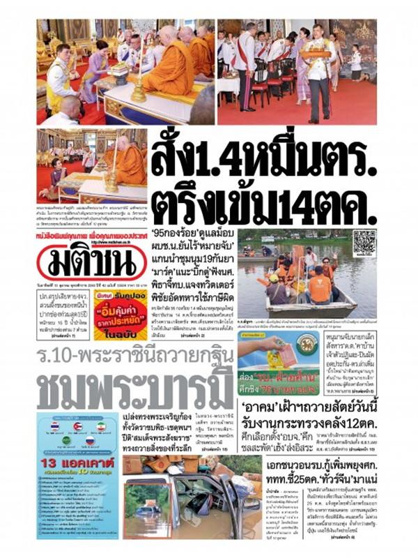 หนังสือพิมพ์มติชน วันอาทิตย์ที่ 11 ตุลาคม พ.ศ. 2563