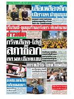 หนังสือพิมพ์ข่าวสด วันพุธที่ 28 ตุลาคม พ.ศ. 2563
