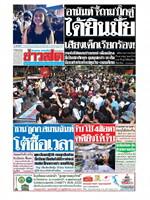 หนังสือพิมพ์ข่าวสด วันศุกร์ที่ 30 ตุลาคม พ.ศ. 2563