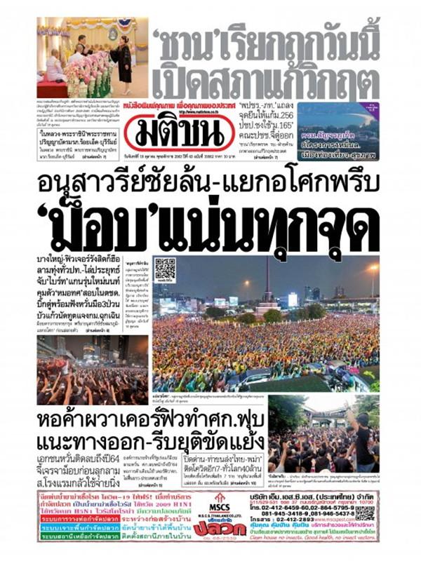 หนังสือพิมพ์มติชน วันจันทร์ที่ 19 ตุลาคม พ.ศ. 2563