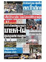 หนังสือพิมพ์ข่าวสด วันพฤหัสบดีที่ 29 ตุลาคม พ.ศ. 2563