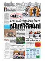 หนังสือพิมพ์มติชน วันศุกร์ที่ 9 ตุลาคม พ.ศ. 2563