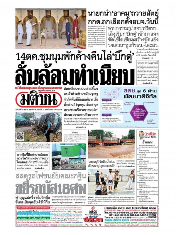 หนังสือพิมพ์มติชน วันจันทร์ที่ 12 ตุลาคม พ.ศ. 2563