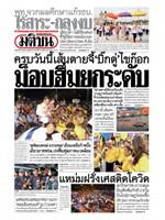 หนังสือพิมพ์มติชน วันเสาร์ที่ 24 ตุลาคม พ.ศ. 2563