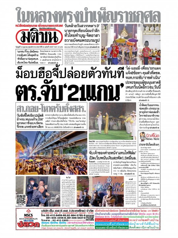 หนังสือพิมพ์มติชน วันพุธที่ 14 ตุลาคม พ.ศ. 2563