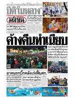 หนังสือพิมพ์มติชน วันพฤหัสบดีที่ 15 ตุลาคม พ.ศ. 2563
