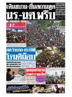 หนังสือพิมพ์ข่าวสด วันอังคารที่ 27 ตุลาคม พ.ศ. 2563