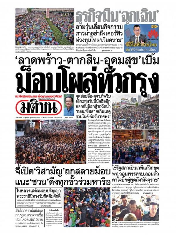 หนังสือพิมพ์มติชน วันอาทิตย์ที่ 18 ตุลาคม พ.ศ. 2563