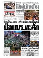 หนังสือพิมพ์มติชน วันอังคารที่ 20 ตุลาคม พ.ศ. 2563
