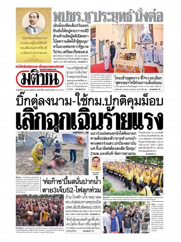 หนังสือพิมพ์มติชน วันศุกร์ที่ 23 ตุลาคม พ.ศ. 2563