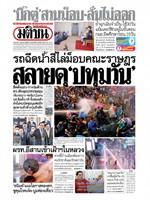 หนังสือพิมพ์มติชน วันเสาร์ที่ 17 ตุลาคม พ.ศ. 2563