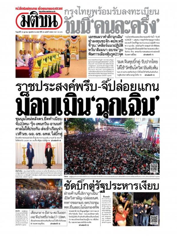หนังสือพิมพ์มติชน วันศุกร์ที่ 16 ตุลาคม พ.ศ. 2563