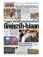 หนังสือพิมพ์มติชน วันอาทิตย์ที่ 25 ตุลาคม พ.ศ. 2563