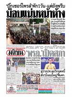 หนังสือพิมพ์มติชน วันพุธที่ 21 ตุลาคม พ.ศ. 2563