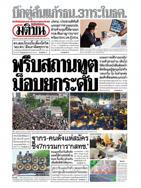 หนังสือพิมพ์มติชน วันอังคารที่ 27 ตุลาคม พ.ศ. 2563