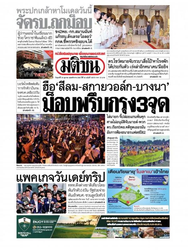 หนังสือพิมพ์มติชน วันศุกร์ที่ 30 ตุลาคม พ.ศ. 2563