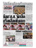หนังสือพิมพ์มติชน วันพุธที่ 28 ตุลาคม พ.ศ. 2563